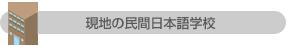 現地の民間日本語学校で働く