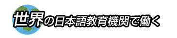 世界の日本語教育機関で働く