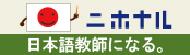 日本語教師になる。