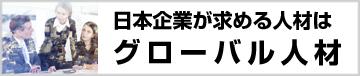 英語を使って日本で働く条件