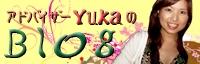 留学アドバイザーYUKAのブログ